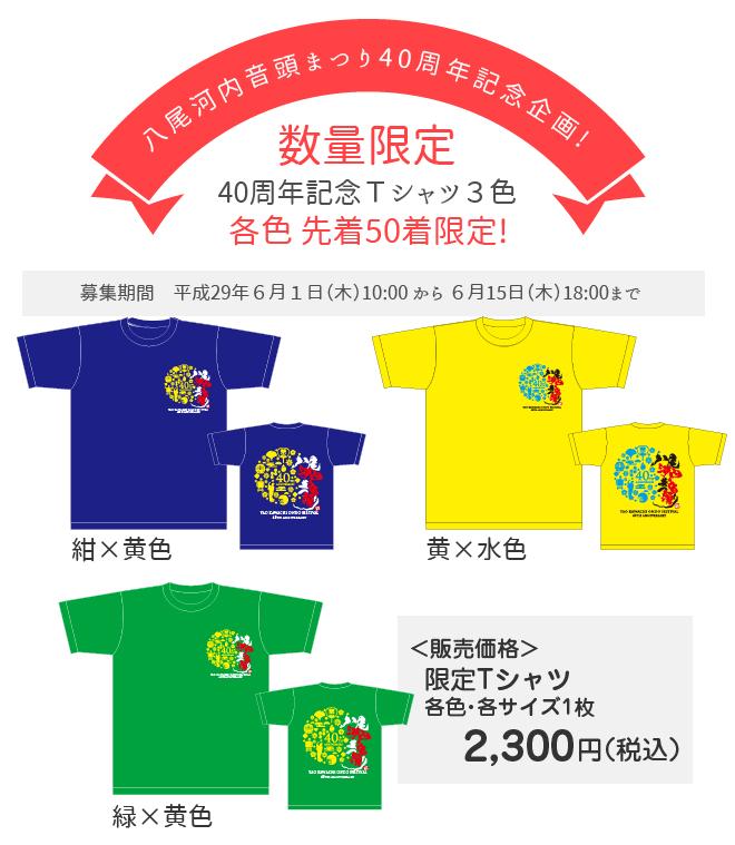 2017 河内音頭PR 限定Tシャツ販売