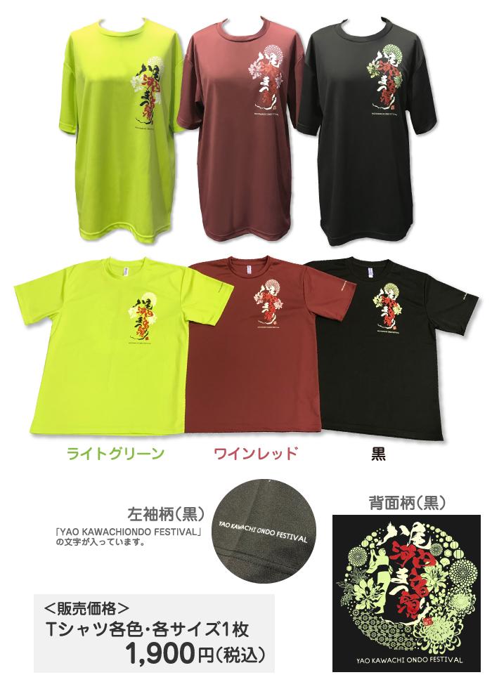 2015 河内音頭PRTシャツ販売