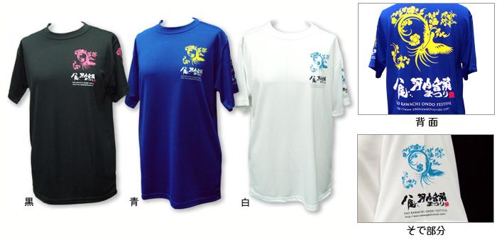 2014 河内音頭PRTシャツ販売